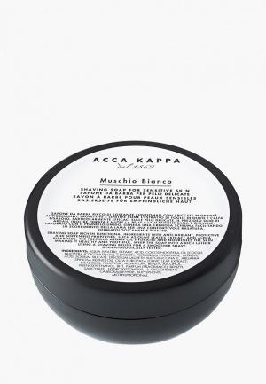 Мыло для бритья Acca Kappa. Цвет: белый